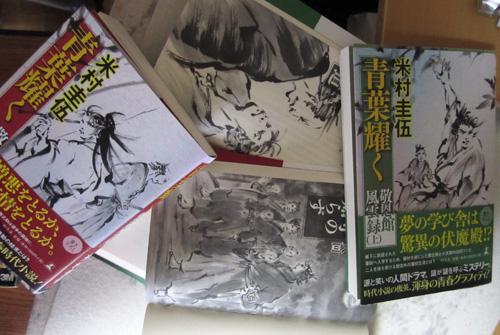 江戸時代 挿絵