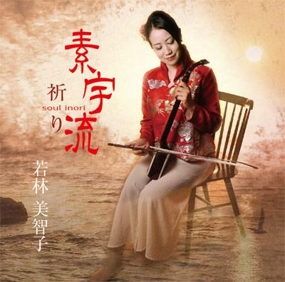 若林美智子CD