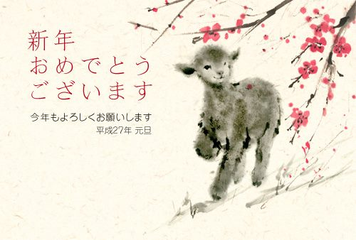 羊 墨絵 水墨画